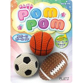 ポムポム スポーツボール 3P