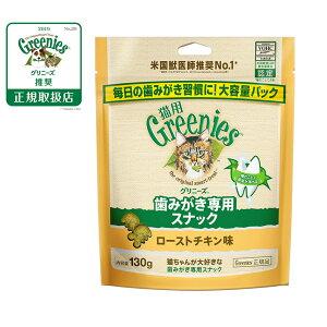 【店内ポイント最大34.5倍!】グリニーズ 猫用 ローストチキン味 130g(おやつ 歯磨き はみがき オーラルケア)