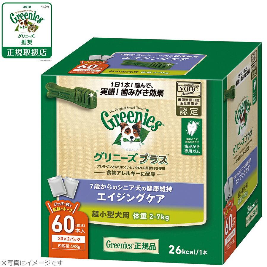グリニーズ プラス エイジングケア 超小型犬用 体重2-7kg 60本いり 日本正規品【犬用品/ペット用品】