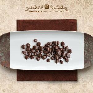 ドライいちじくチョコレート 《80g》 ベルギー産最高級チョコレート使用♪ ドライフルーツ屋が本気で美味しいドライフルーツチョコレートを開発しました。 トルコいちじく ドライフルー