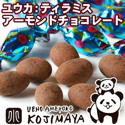 ティラミスアーモンドチョコレート 250g (ユウカ) 京都のお取り寄せで人気の品大人のチョコレート菓子として、スバ抜けた人気を誇っています ティラミスチョコ vata