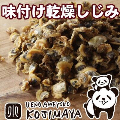 乾燥シジミ ★炊き込みご飯に★ 味付け乾燥しじみ 100g 乾燥 シジミ 蜆 しじみ