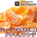 クーポン オレンジ ジューシー フルーツ