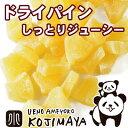 クーポン ジューシー パイナップル いっぱい トロピカル グラノーラ ヨーグルト フルーツ