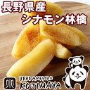 長野県産:国産 シナモン林檎 《250g》シナモンの香りの良さがたまりません♪ しかもジューシーな半生触感、ショリショリで且つジューシーです!ドライフルーツ専門...