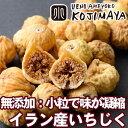 無添加 小粒ドライいちじく/イラン産 《1kg》砂糖不使用で自然の甘さ木の上で完熟し、乾燥されてから収獲する為、果実の美味しさが詰まっています。イランいちじく