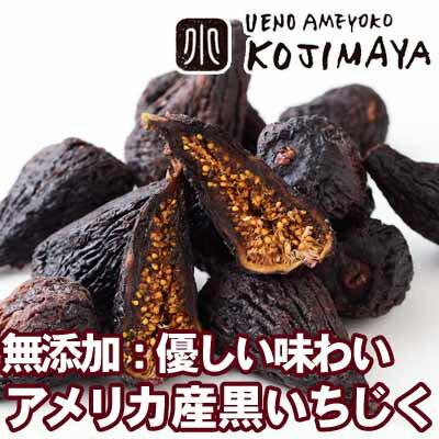 無添加 黒いちじく(カルフォルニア産) 《350g》砂糖不使用で自然の甘さ 低温殺菌でふっくら仕上げています。専門店の鮮度の良いドライいちじくをお届けします