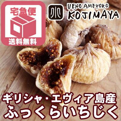 【宅急便送料無料】ドライいちじく(ギリシャ産) 《1kg》日本初上陸 希少ないちじくです。ヨーロッパで愛される高級品種大粒でふっくら柔らかく、上品な丸みのある味わい 白いちじく ドライフルーツ