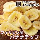 クーポン バナナチップス