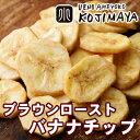 ブラウンローストバナナチップス