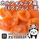 カルフォルニア産 EXファンシーあんず(アプリコット) 《200g》甘さ・酸味・香りのバランスに優れた杏です。杏の品揃えは日本一を誇る専門店です。砂糖不使用 ド...