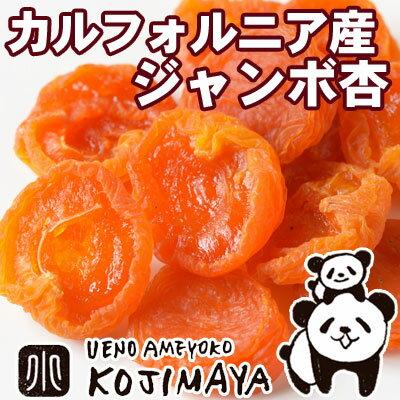 カルフォルニア産 ジャンボあんず(アプリコット) 《200g》最高峰の杏 甘さも香りも上品さも段違い。杏の品揃えは日本一を誇る専門店です。砂糖不使用 ドライアプリコット ドライあんず あんず ドライフルーツ