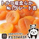 トルコ産 肉厚やわらかあんず(アプリコット) 《280g》最高クラスのNo1グレードの杏を厳選仕入れ♪杏の品揃えは日本一…