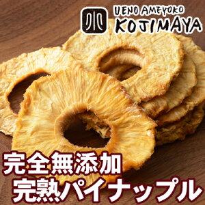 星5つでっす! 店長感動の一品 ドライフルーツファン必食です。完全無添加の完熟パイナップル《300g》 パイン ドライパイン ドライパイナップル