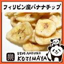 クリアランスセール:良質バナナのバナナチップス 《500g》バナナチップらしいバナナチップと言えば、コレでしょう!牛乳との相性抜群です♪毎月船便で仕入れ、鮮度を...
