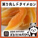 タイ産:ドライメロン 《350g》ドライフルーツ専門店の目利きの品メロンの味が一味違う♪ サックリ食感に薫る風味ヨ…