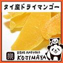 昔ながらのドライマンゴー(タイ産) 《1kg》 果肉が厚い為、しっかりとした噛み応えがあり、強めの甘みが魅力です。 タイ産マンゴー タイマンゴー