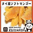 ソフト食感 ドライマンゴー(タイ産) 《1kg》タイマンゴーとフィリピンマンゴーの特徴を兼ね備えた、甘みが強めで柔らかい半生触感のマンゴーです。タイ産マンゴー ...