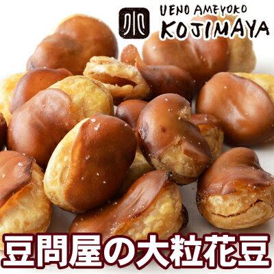 ナッツ専門店の 大粒 花豆 《400g》 熟練の豆菓子職人が手作りしています。 カリっとした薄皮、サクサクっとした豆、豆の甘みが塩気で一層引き出されています。 いかり豆 イカリ豆