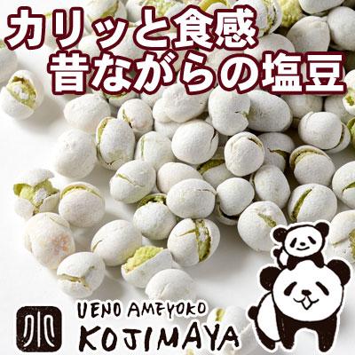 ナッツ専門店の 昔作りの塩豆 《1kg》熟練の豆菓子職人が手作りしています。昔ながらのしっかりと堅さのある塩豆で、このカリカリ加減がいいんです。日本茶だけでなく、実はウイスキーやハイボールとの相性もいいんです♪