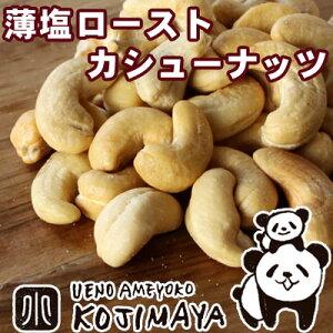 【業務用・卸販売 極上ローストカシューナッツ 《11kg》】 送料無料