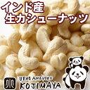 無添加 ナッツ専門店の生カシューナッツ(インド産) 《500g》大粒でナッツの旨みが濃いです。専門店だから、鮮度が良い商品を常にお届け。無塩 無油 生 カシュー...