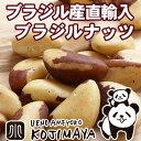待望入荷!無添加 ブラジルナッツ 200g ブラジル産 スーパーフード brazilnuts 栄養満点!ブラジルナッツ1粒で健康や美容、ダイエットに お料理にも...