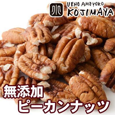 ナッツ専門店のピーカンナッツ (アメリカ産) 《210g》クルミより渋みが少なく、ほんのりとした甘さ。マイルドな味わいです。無添加 生 無塩 無油 ペカンナッツ