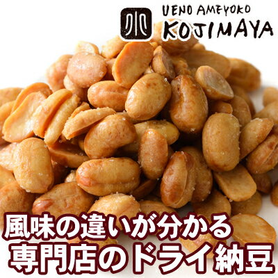 【クーポン利用で更に値引き!】薄塩仕立てのドライ納豆 《70g》J○L国際線の機内食として愛用されている。 特殊な減圧フライ加工で軽やかな香ばしさ、旨みを引き出しています♪ どらいなっとう jal