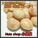 【★大粒 素焼き マカダミアナッツ(塩なし) 230g 無塩 無油で職人さんがローストしました ナッツ専門店の新鮮な品を…