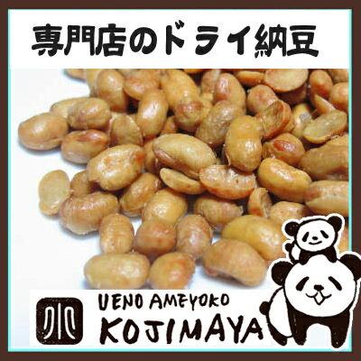 【ドライ納豆ファンのお客様のご要望から♪★J○L国際線の機内食として愛用されてる★ うす塩味のドライ納豆 大きめ袋 400gでお買得に♪ おつまみ beans】