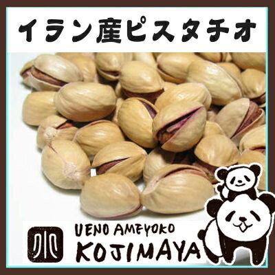 ナッツ専門店のピスタチオ(イラン産) 1kg