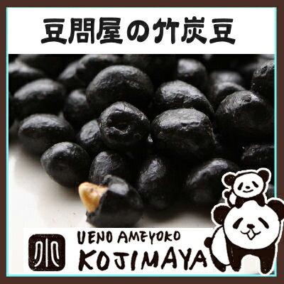 ナッツ専門店の竹炭豆 《1kg》 大袋でお得にどうぞ♪ 程よいかたさで、香ばしさが抜群。ピーナッツの甘みが抜群に引き出される後を引く味なんです。ナッツ専門店ですから、鮮度に気を配っています。