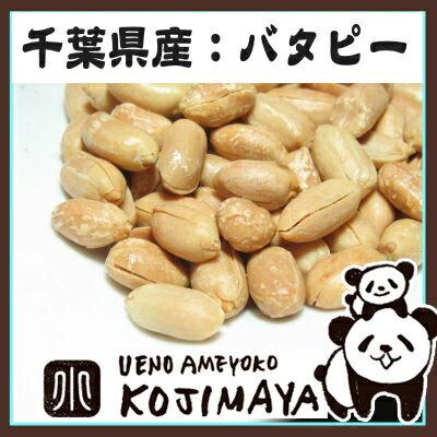 ナッツ専門店の中手豊バターピーナッツ (千葉県八街産) 《500g》新豆使用 熟練職人さんによる手煎りでポリっと香ばしく、旨みを引き出しています。ピーナッツ 千葉県産 千葉 バタピー