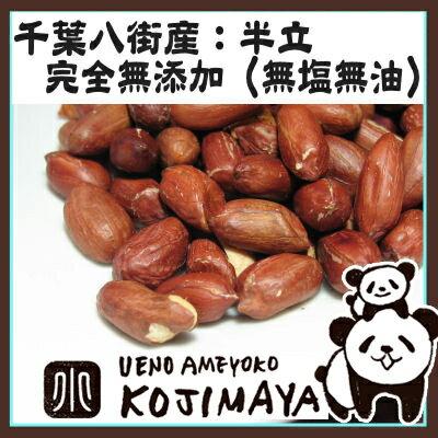 ナッツ専門店の落花生 半立 (千葉県八街産) 《1kg》新豆使用 熟練職人さんによる手煎りで香ばしさと旨みを引き出しています。ピーナッツ 千葉県産 千葉 剥き 無塩 無油