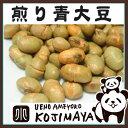 ナッツ専門店の国産・煎り大豆(青大豆) 《270g》熟練の豆職人の手仕事作り 少量のお醤油が豆の甘みと香ばしさを引き出しています。