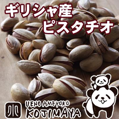 ナッツ専門店のピスタチオ(ギリシャ産) 1kg