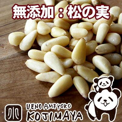 ナッツ専門店の 松の実 《250g》 ★特級AAグレード★ 新物入荷 ふっくら大粒、コクと甘みを楽しめます♪無塩 無油 無添加 pine nut