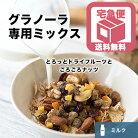 グラノーラ専用ドライフルーツ&ナッツミックス〜ミルクタイプ〜《320g》栄養たっぷり 牛乳…