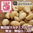 マカダミアナッツ オリジナル ローストマカデミア