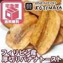 【宅急便送料無料】★バナナチップの最高峰★ 厚切りブラウンバナナチップトースト≪2.5kg≫甘さを抑え、バナナの味わいがしっかりと味わえます。また厚切りなのでカ...