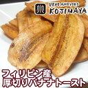 ブラウンバナナチップトースト