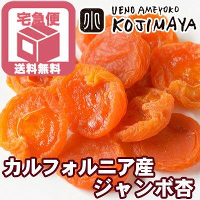 【宅急便送料無料】カルフォルニア産 ジャンボあんず(アプリコット) 《500g》最高峰の杏 甘さも香りも上品さも段違い。杏の品揃えは日本一を誇る専門店です。砂糖不使用 ドライアプリコット ドライあんず あんず