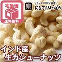 【宅急便送料無料】無添加 ナッツ専門店の生カシューナッツ(インド産) 《1kg》大粒でナッツの旨みが濃いです。専門店だから、鮮度が良い商品を常にお届け。無塩 無...