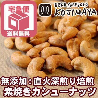 送料無料直火深煎り焙煎 ナッツ専門店の素焼きカシューナッツ(インド産) 1kg