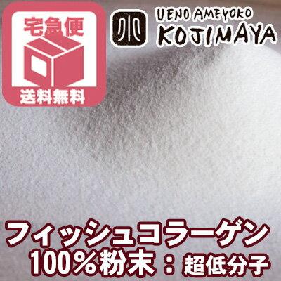 【宅急便送料無料】フィッシュコラーゲン 100%(粉末状) 《300g》 超低分子で吸収率が良いです。化粧品の原料などにも使われる高品質なコラーゲンなんです。お魚コラーゲン コラーゲン粉末 コラーゲンペプチド