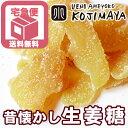 【宅急便送料無料】★昔ながらが一番おいしい★ 生姜糖(タイ産) 《1kg》肉厚でしっかり生姜の味を楽しめます。からだ…