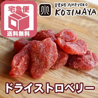 【宅急便送料無料】★いちごの郷の苺使用★ ドライいちご 《1kg》苺の甘くておいしい香りがたまりません。 子供に大人気のドライフルーツです。 ドライ苺 ドライイチゴ ドライストロベリー