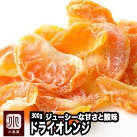 タイ産:ドライオレンジ 《300g》オレンジとみかんの間の様な酸味と、程よい甘さがジューシーに広がります。女性に特に人気のドライフルーツです♪ ドライみかん ドライ蜜柑 オレンジ