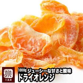 タイ産:ドライオレンジ 《1kg》オレンジとみかんの間の様な酸味と、程よい甘さがジューシーに広がります。女性に特に人気のドライフルーツです♪ ドライみかん ドライ蜜柑 オレンジ